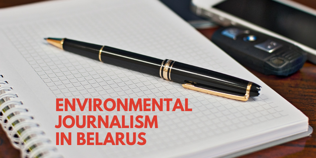 Cooperation between HEJSupport and CES to strengthen environmental journalism in Belarus